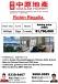 Robin Regalia freehold condo apartment Orchard Tanglin for sale
